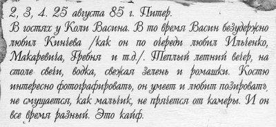25 августа 1985 - Квартирник - Ленинград - Кинчев и Наумов у Коли Васина