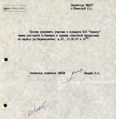 13 августа 1987 - Концерт - Ленинград - Областная библиотека (акустика)