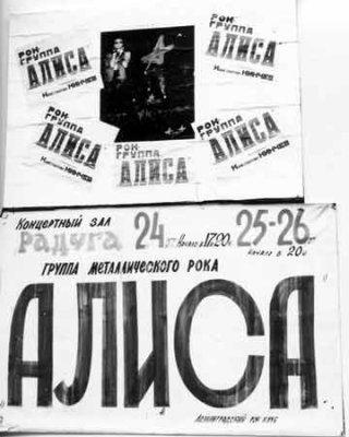 24 июля 1988 - Концерт - Винница - к/к зал «Радуга» (начало в 17:00)