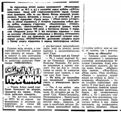 начало июля 1989 - Концерт - Ульм (Германия) - V рок-фестиваль придунайских стран