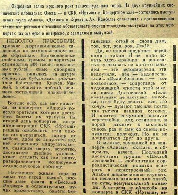 """5 мая 1990 - Концерт - Омск - СКК """"Иртыш"""" (начало в 17:00)"""