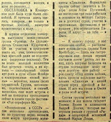 """5 мая 1990 - Концерт - Омск - СКК """"Иртыш"""""""