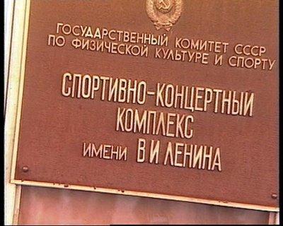 30 сентября 1990 - Концерт - Ленинград - СКК им.Ленина (начало в 16:00)