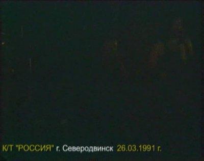 26 марта 1991 - Концерт - Северодвинск - к/т «Россия»