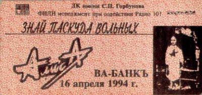 199404161