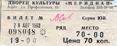 199808281