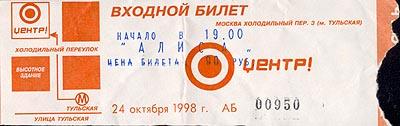 199810241