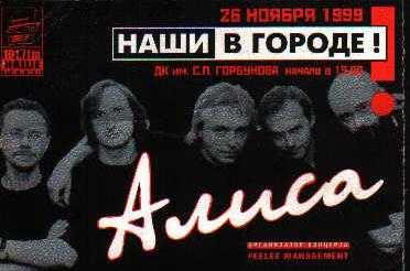 199911261