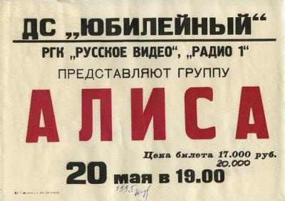 20 мая 1995 - Концерт - Санкт-Петербург - ДС «Юбилейный»