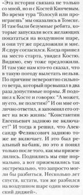 17 мая 1996 - Томск - К.Кинчев - «Приключение» на воздушном шаре