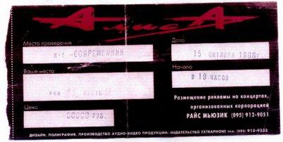 15 октября 1996 - Концерт - Нижний Тагил - КТ «Современник» - тур «Рок-н-ролл - это не работа»
