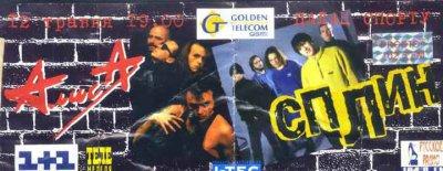 12 мая 1998 - Концерт - Киев - Дворец Спорта