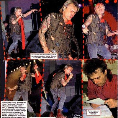 24 октября 1998 - Концерт - Москва - «Центр»
