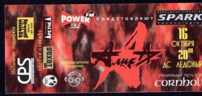 """16 октября 1999 - Концерт - Мурманск - Дворец Спорта """"Ледовый"""" - «15 лет как один день»"""