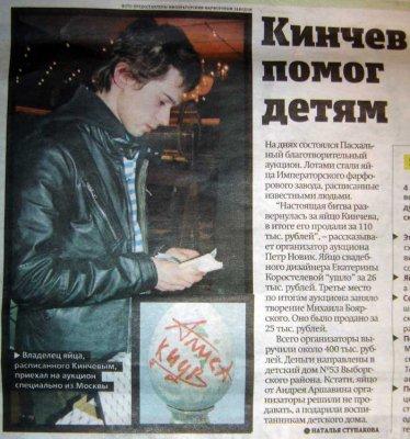 """26 марта 2010 - Санкт-Петербург - ресторан """"Палкинъ"""" - Пасхальный благотворительный аукцион"""