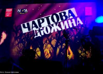 13 февраля 2009 - Концерт - Санкт-Петербург - ДС «Юбилейный» - «Чартова Дюжина»