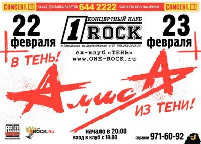 22 февраля 2009 - Концерт - Москва - клуб «1Rock» - «В тень!»