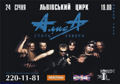 """24 января 2008 - Облом - Львов - Цирк - """"Стать Севера"""""""