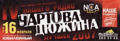 16 февраля 2008 - Санкт-Петербург - ДС «Юбилейный» - фестиваль «Чартова дюжина»