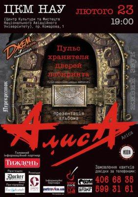 23 февраля 2008 - Концерт - Киев - ЦКМ Национального Авиационного Университета - «Пульс хранителя дверей лабиринта»