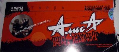 8 марта 2008 - Тверь - КЗ Акакдемии ПВО - «Пульс хранителя дверей лабиринта»