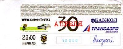 30 апреля 2008 - Концерт - Алма-Ата - клуб «5 оборотов»