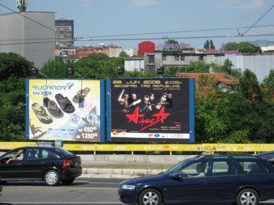 28 июня 2008 - Концерт - Белград - Площадь Свободы - «Косово – часть Сербии»