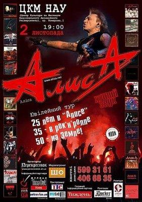 2 ноября 2008 - Концерт - Киев - ЦКМ НАУ - «25 - в Алисе, 35 - в рок-н-ролле, 50 - на земле»