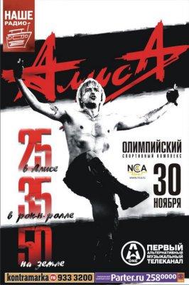 30 ноября 2008 - Концерт - Москва - СК «Олимпийский» - «25 - в Алисе, 35 - в рок-н-ролле, 50 - на земле»