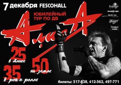 7 декабря 2008 - Концерт - Владивосток - Феско-Холл- «25 - в Алисе, 35 - в рок-н-ролле, 50 - на земле»