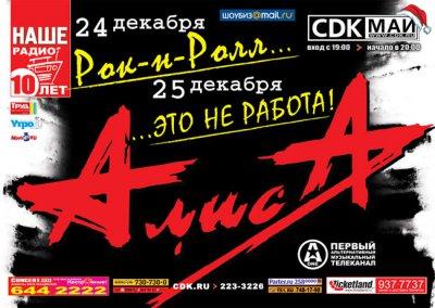 25 декабря 2008 - Концерт - Москва - ДК МАИ - «...это не работа!»