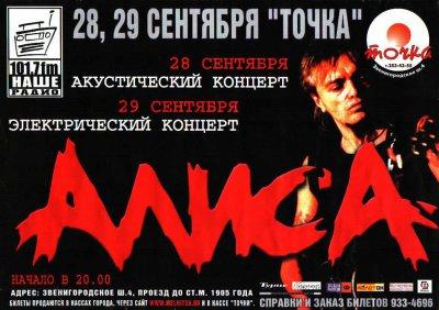 28 сентября 2001 - Концерт - Москва - «Точка» (акустика)
