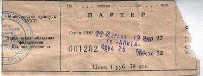 22 февраля 2002 - Концерт - Харьков - ККЗ «Украина» - «...всё це рок-н-ролл!»