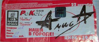 22 сентября 2002 - Концерт - Брянск - Брянский государственный цирк