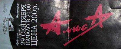 29 сентября 2002 - Концерт - Рязань - АРТ-Клуб «Планетарий»