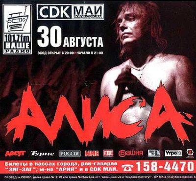 30 августа 2003 - Москва - СДК МАИ