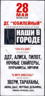 28 мая 2004 - Санкт-Петербург - ДС «Юбилейный» - фестиваль «Наши в городе»