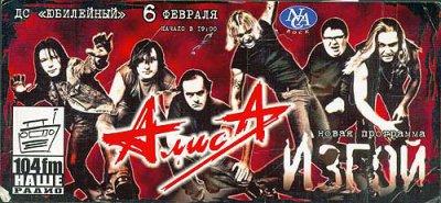 6 февраля 2005 - Концерт - Санкт-Петербург - ДС «Юбилейный» - «Изгой»