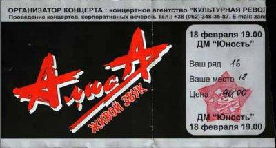 18 февраля 2005 - Концерт - Донецк - Дворец Молодежи «Юность»