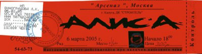 6 марта 2005 - Концерт - Калуга - ДК «Строитель»