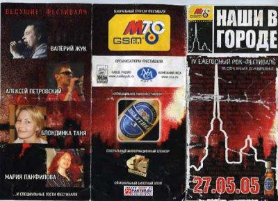 27 мая 2005 - Санкт-Петербург - ДС «Юбилейный» - «Наши в городе»