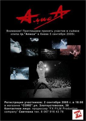 5 сентября 2005 - Съёмки клипа «Рок-н-ролл-крест» в Киеве