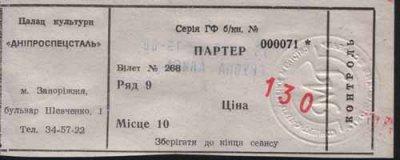 25 ноября 2005 - Концерт - Запорожье - Дворец Культуры «Днепрспецсталь»