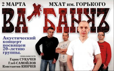 2 марта 2006 - Концерт - Москва - МХАТ им.Горького - 20 лет группе Ва-Банкъ (К.Кинчев принял участие в исполнении 3-х песен)