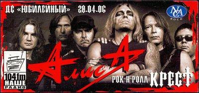 28 апреля 2006 - Концерт - Санкт-Петербург - ДС «Юбилейный» - Рок-н-ролл-крест