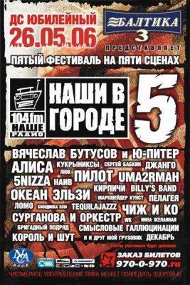 26 мая 2006 - Концерт - Санкт-Петербург - ДС «Юбилейный» - Наши в городе