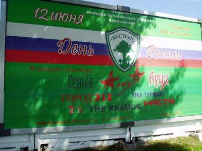 12 июня 2006 - Концерт - Раменское - аэродром «Мячково»