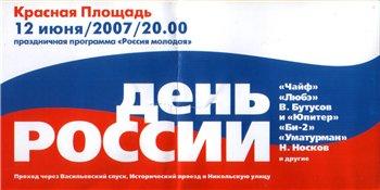 200706121