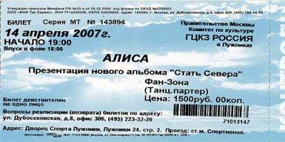 """14 апреля 2007 - Москва - ДС «Лужники» - """"Стать Севера"""""""