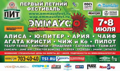 """7 июля 2007 - Концерт - Эммаус (Тверская обл.) - Фестиваль """"Эммаус"""""""